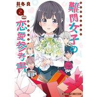 難関女子の恋愛参考書 2巻