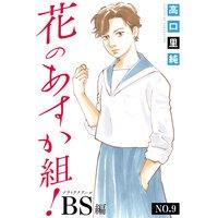 花のあすか組!BS編 NO.9