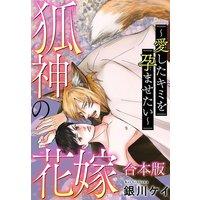 狐神の花嫁〜愛したキミを孕ませたい〜合本版【おまけ付きRenta!限定版】