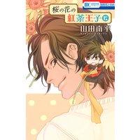 桜の花の紅茶王子 12