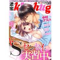 濃蜜kisshug Vol.60「ドSなセンセイと実習中」