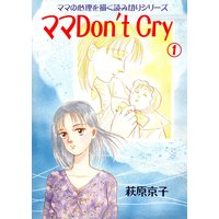 ママDon't Cry