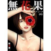 無花果−イ・チ・ジ・ク(4)