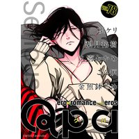 Qpa vol.78〜シリアス