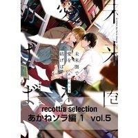 recottia selection あかねソラ編1 vol.5