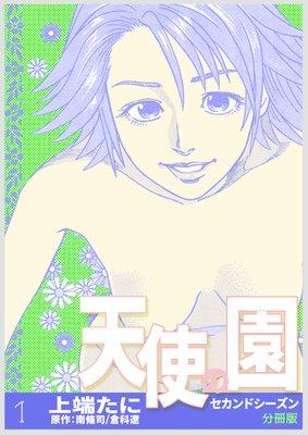 天使の園 セカンドシーズン【分冊版】