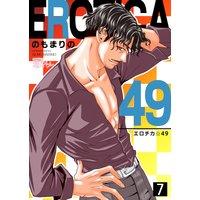 エロチカ☆49