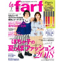 la farfa【ラ・ファーファ】2018年07月号