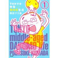 TOKYO中年駄ホモ生活(分冊版)
