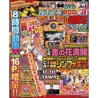 パチンコオリジナル必勝法スペシャル2018年5月号