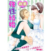 強性結婚〜ガテン肉食男子×インテリ草食女子〜33