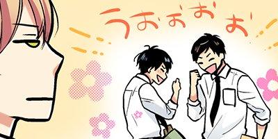 【タテコミ】ヌコヌコ♂動画〜ガチイキ強制〈生〉配信!!〜【単行本版】 31