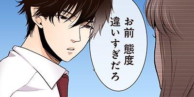【タテコミ】liar【フルカラー】_サムネイル