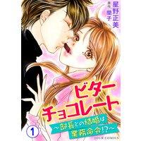【タテコミ】ビターチョコレート〜部長との結婚は業務命令!?〜