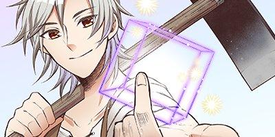 【タテコミ】村人転生 最強のスローライフ(コミック)【フルカラー】_サムネイル