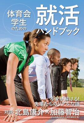 体育会学生のための就活ハンドブック