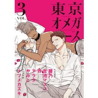 東京オメガバース vol.3