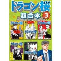 ドラゴン桜 超合本版 3巻