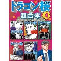 ドラゴン桜 超合本版 4巻