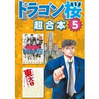 ドラゴン桜 超合本版 5巻