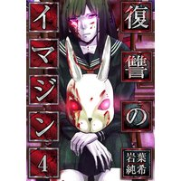 【フルカラー】復讐のイマジン(4)