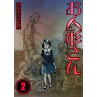 【フルカラー】お人形さん(2)
