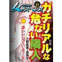 女たちのサスペンス vol.21 ガチリアルな危ない隣人