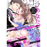 恋愛ショコラ vol.9【限定おまけ付き】