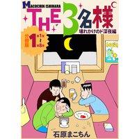 THE3名様 〜壊れかけのド深夜編〜 分冊版