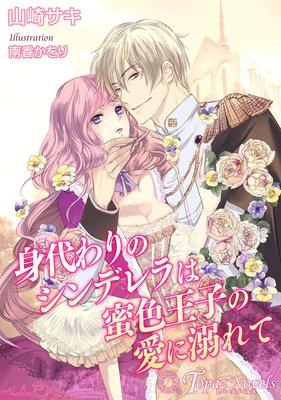 身代わりのシンデレラは蜜色王子の愛に溺れて【書下ろし・イラスト10枚入り】