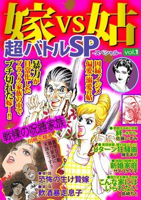 嫁VS姑超バトルSP(スペシャル)Vol.1
