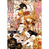 金獅子の王と漆黒の騎士 〜婚礼の儀〜【イラスト入り】