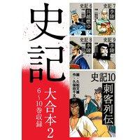 史記 大合本2 6〜10巻収録