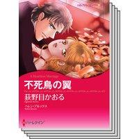 ハーレクインコミックス セット 2018年 vol.191