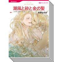 ハーレクインコミックス セット 2018年 vol.202