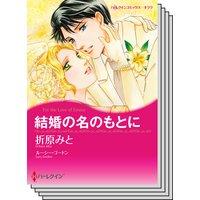 ハーレクインコミックス セット 2018年 vol.214