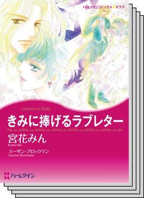 ハーレクインコミックス セット 2018年 vol.230