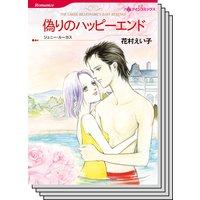 ハーレクインコミックス セット 2018年 vol.249
