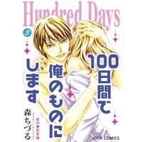 【タテコミ】Hundred Days〜100日間で俺のものにします〜