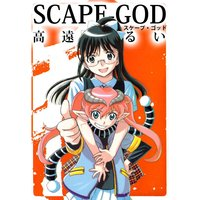 SCAPE−GOD