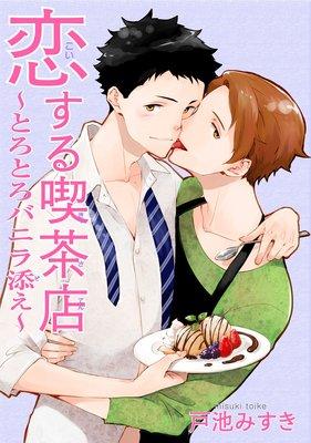 恋する喫茶店〜とろとろバニラ添え〜【おまけ付きRenta!限定版】