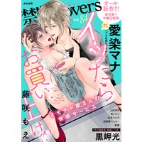 禁断Lovers Vol.84