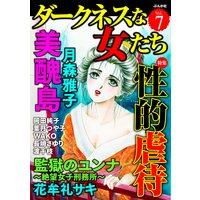 ダークネスな女たち Vol.7 性的虐待