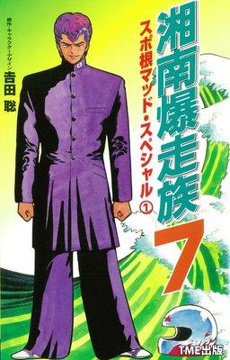 【フルカラーフィルムコミック】湘南爆走族7 スポ根マッド・スペシャル