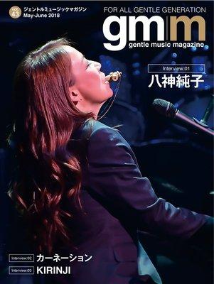 Gentle music magazine vol.43