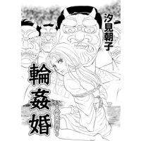 輪姦婚〜村の因習〜(単話版)
