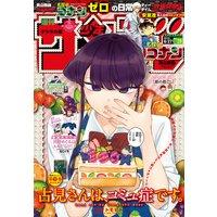 週刊少年サンデー 2018年29号(2018年6月13日発売)