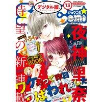 Sho‐Comi 2018年13号(2018年6月5日発売)