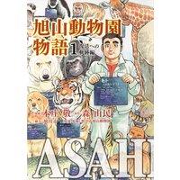 ASAHIYAMA−旭山動物園物語−