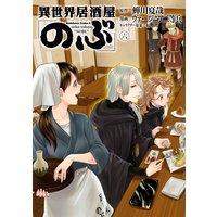 異世界居酒屋「のぶ」(6)